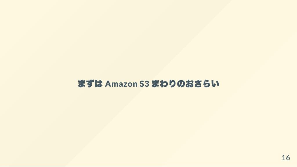 まずは Amazon S3 まわりのおさらい 16