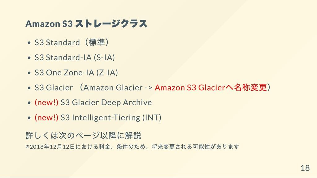 Amazon S3 ストレージクラス S3 Standard (標準) S3 Standard...