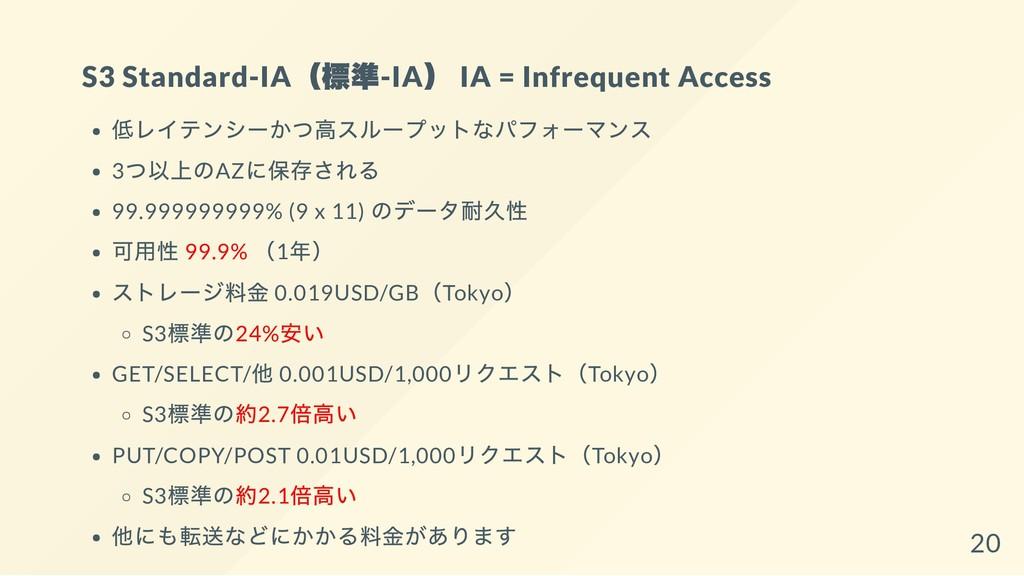 S3 Standard-IA (標準-IA ) IA = Infrequent Access ...
