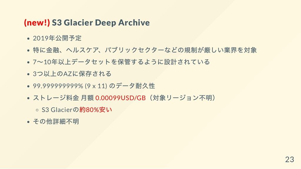 (new!) S3 Glacier Deep Archive 2019 年公開予定 特に金融、...