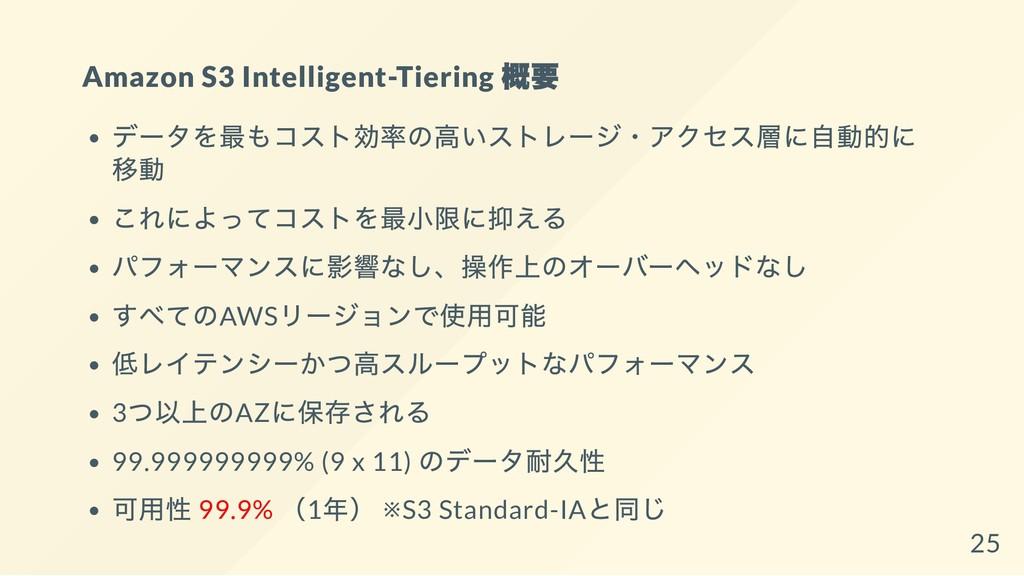 Amazon S3 Intelligent-Tiering 概要 データを最もコスト効率の高い...