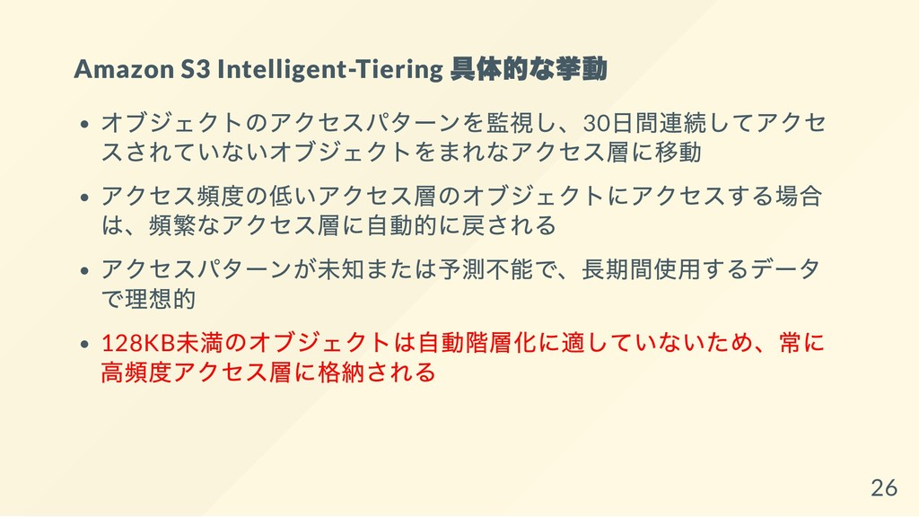 Amazon S3 Intelligent-Tiering 具体的な挙動 オブジェクトのアクセ...