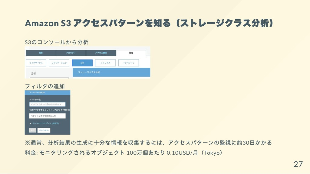 Amazon S3 アクセスパターンを知る(ストレージクラス分析) S3 のコンソールから分析...