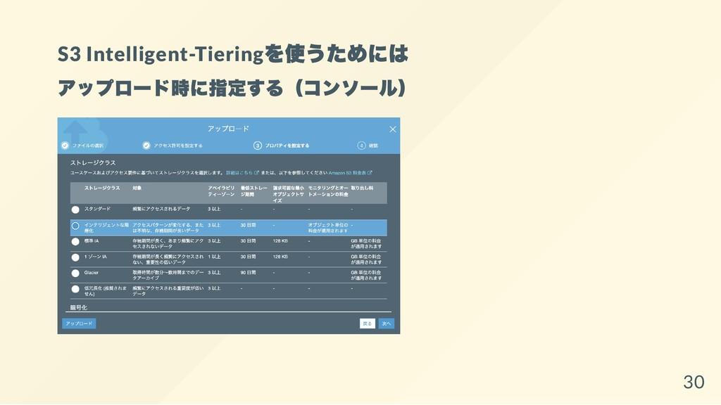 S3 Intelligent-Tiering を使うためには アップロード時に指定する(コンソ...