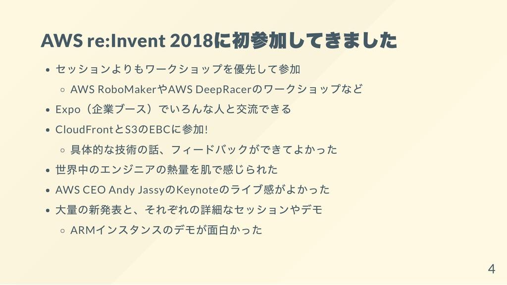 AWS re:Invent 2018 に初参加してきました セッションよりもワークショップを優...