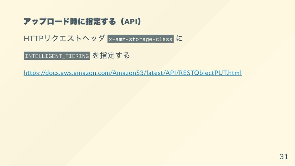 アップロード時に指定する(API ) HTTP リクエストヘッダ x-amz-storage-...