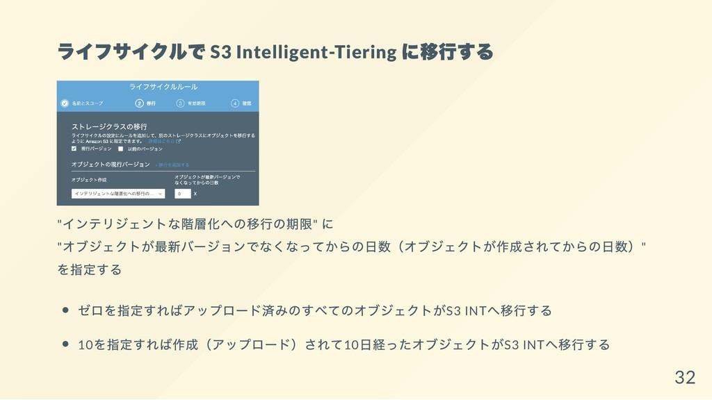 """ライフサイクルで S3 Intelligent-Tiering に移行する """" インテリジェン..."""