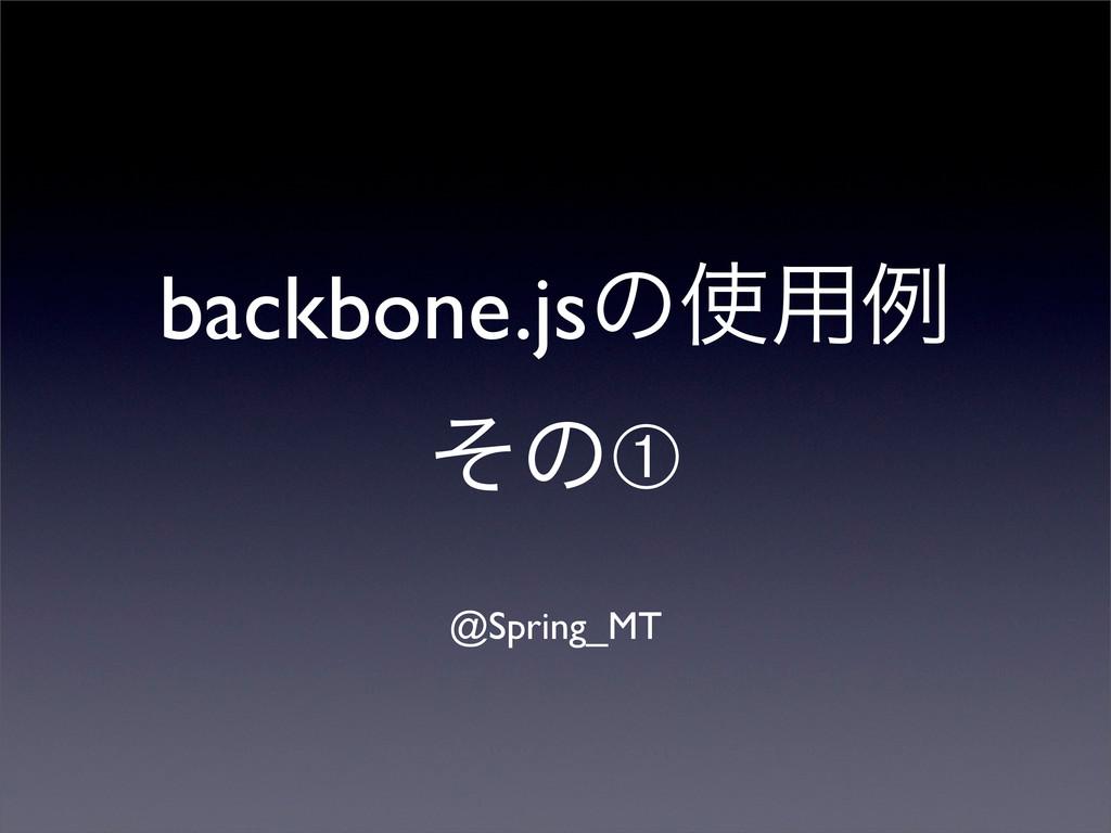 backbone.jsͷ༻ྫ ͦͷ➀ @Spring_MT
