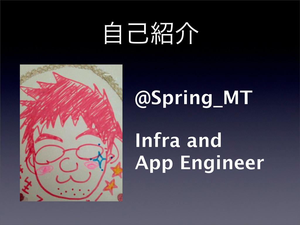 ࣗݾհ @Spring_MT Infra and App Engineer