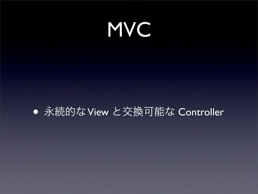 MVC • Ӭଓతͳ View ͱަՄͳ Controller