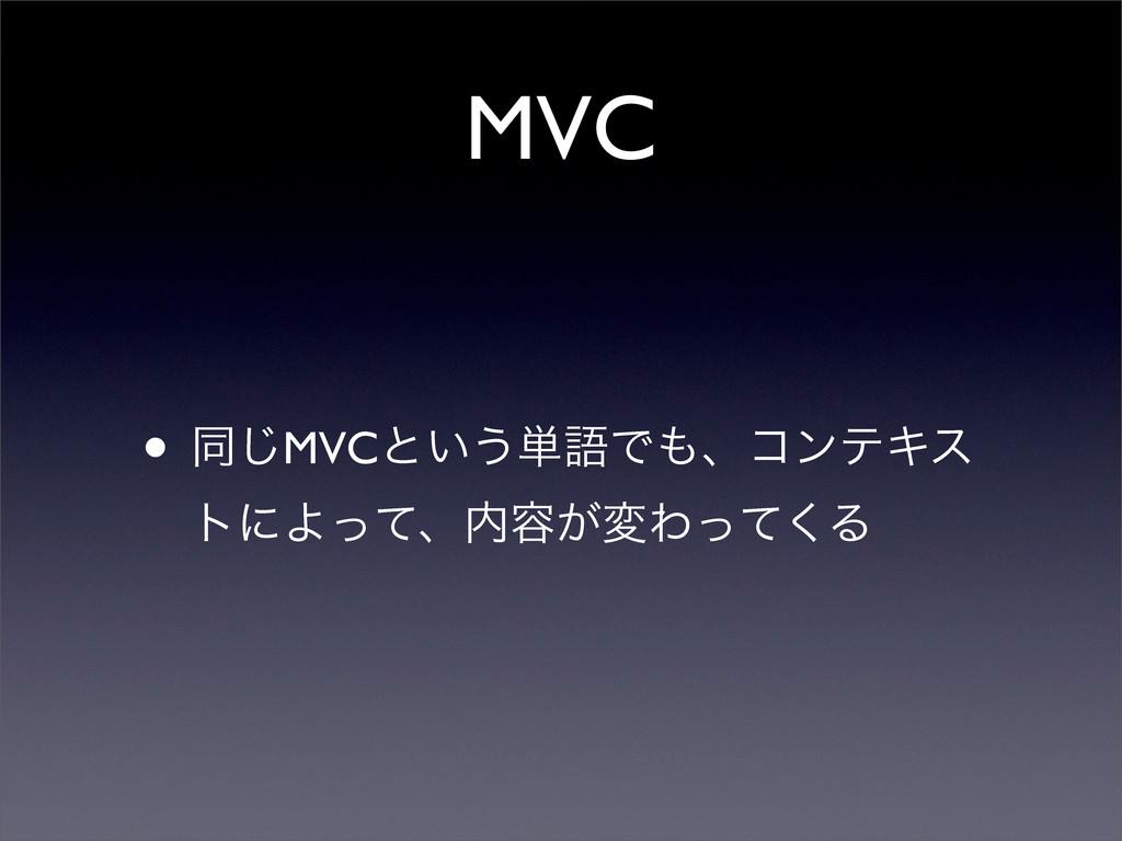 MVC • ಉ͡MVCͱ͍͏୯ޠͰɺίϯςΩε τʹΑͬͯɺ༰͕มΘͬͯ͘Δ