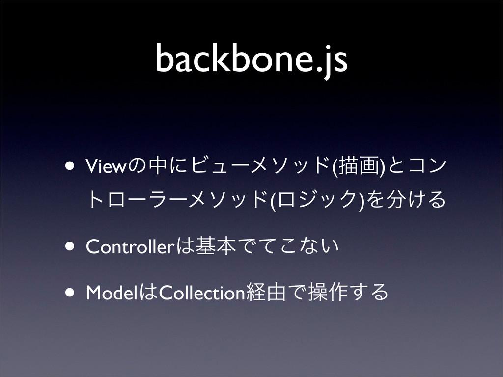 backbone.js • ViewͷதʹϏϡʔϝιου(ඳը)ͱίϯ τϩʔϥʔϝιου(ϩ...