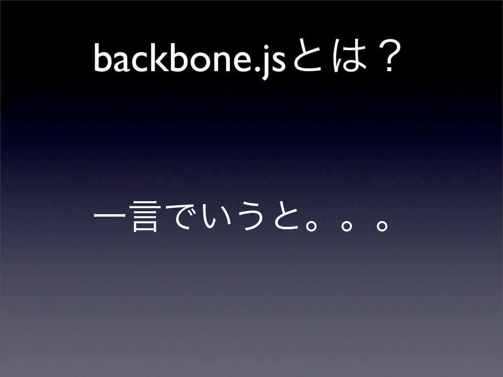 backbone.jsͱʁ ҰݴͰ͍͏ͱɻɻɻ