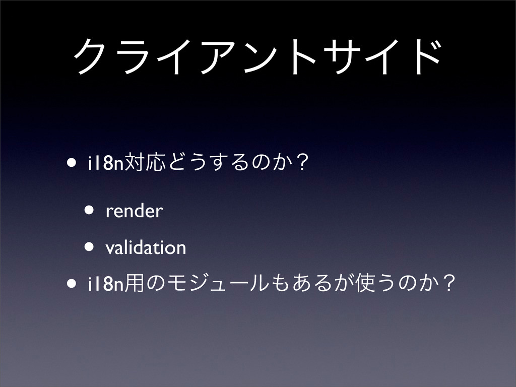 ΫϥΠΞϯταΠυ • i18nରԠͲ͏͢Δͷ͔ʁ • render • validation...