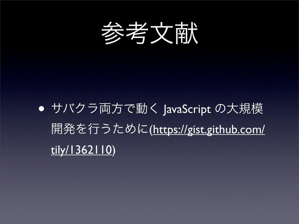ߟจݙ • αόΫϥ྆ํͰಈ͘ JavaScript ͷେن ։ൃΛߦ͏ͨΊʹ(https...