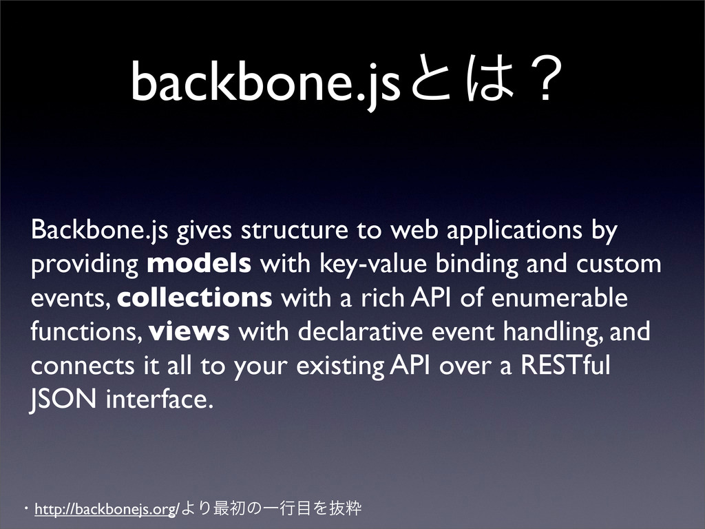 backbone.jsͱ͸ʁ Backbone.js gives structure to w...