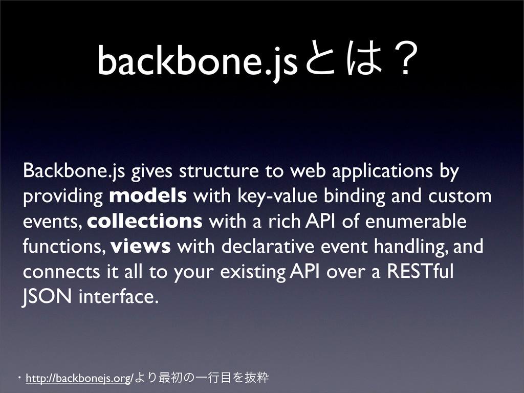 backbone.jsͱʁ Backbone.js gives structure to w...