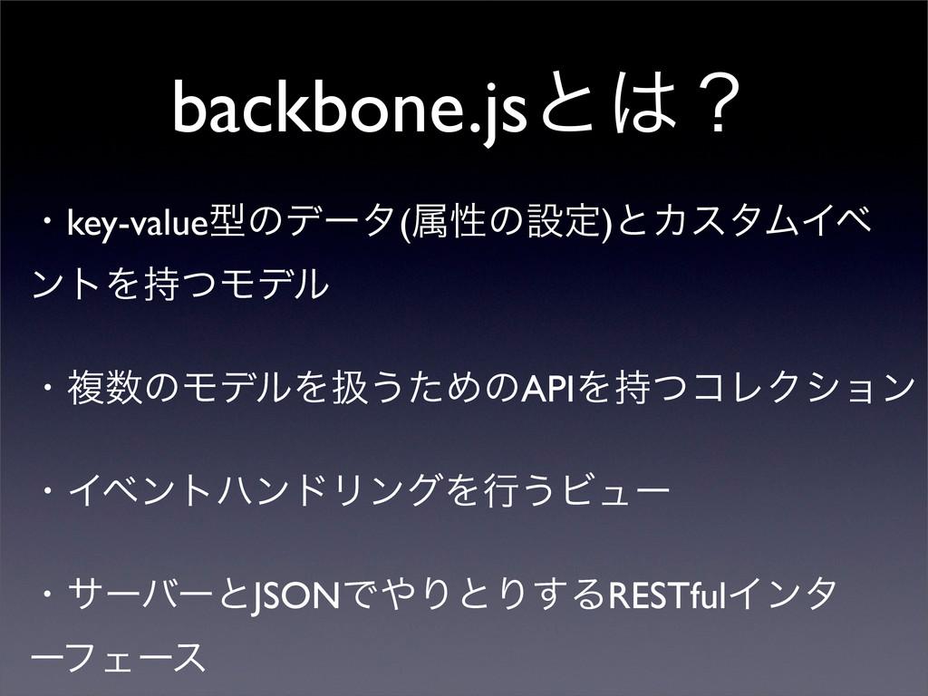 backbone.jsͱʁ ɾαʔόʔͱJSONͰΓͱΓ͢ΔRESTfulΠϯλ ʔϑΣʔ...