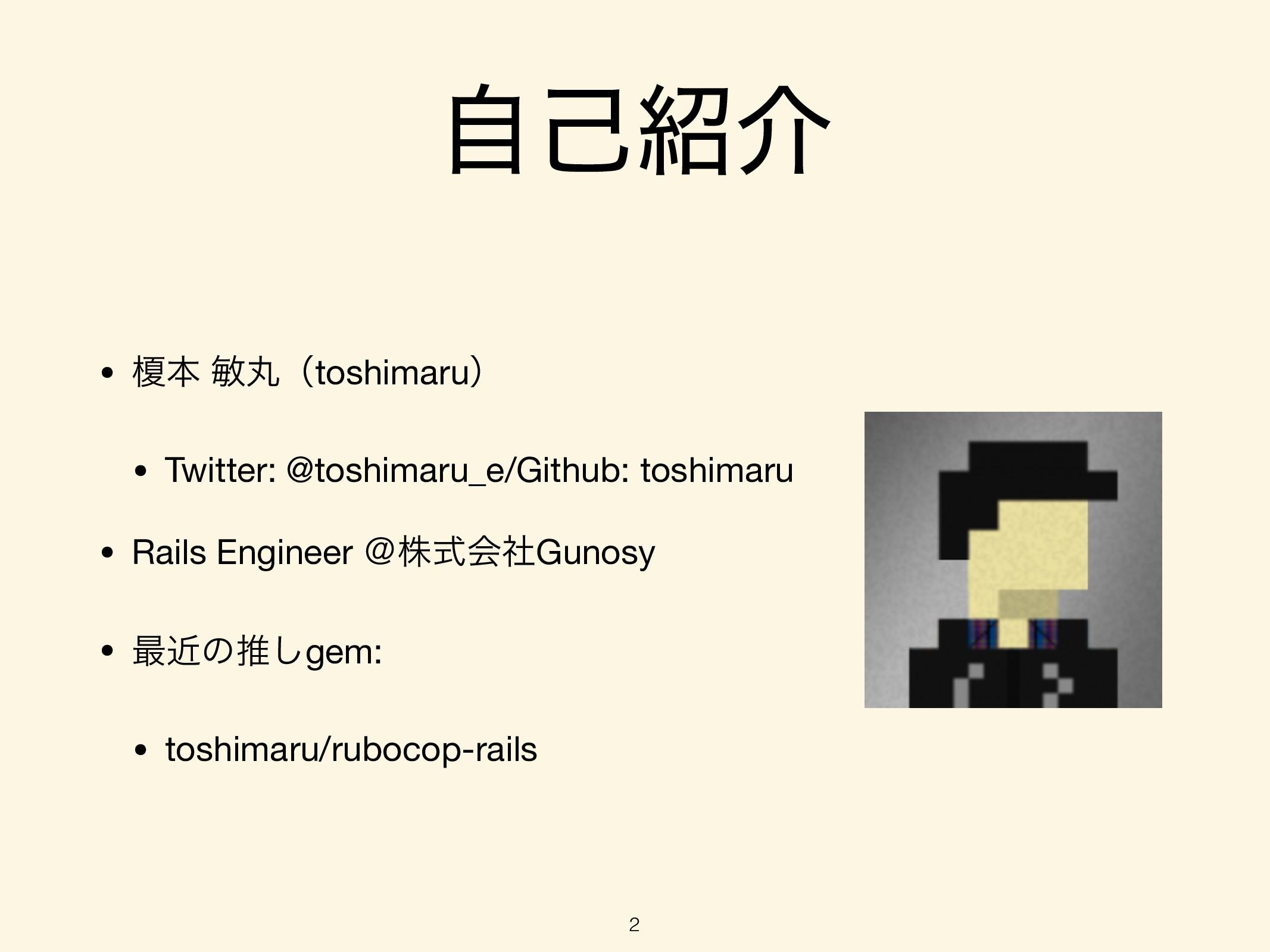 ࣗݾհ • ӿຊ හؙʢtoshimaruʣ  • Twitter: @toshimaru_...