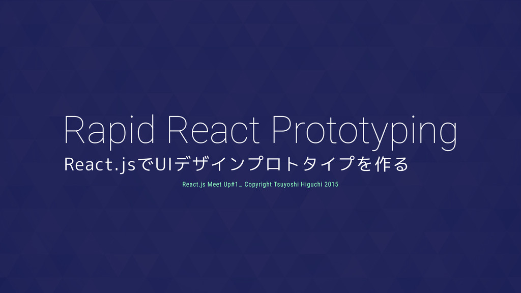 Rapid React Prototyping React.jsでUIデザインプロトタイプを作...