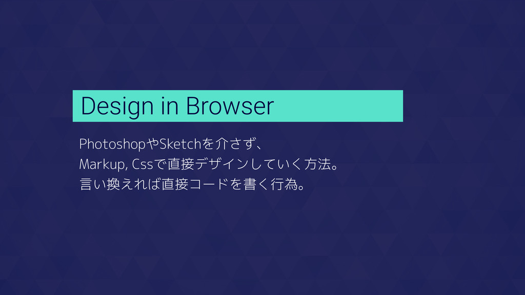 Design in Browser PhotoshopやSketchを介さず、 Markup,...