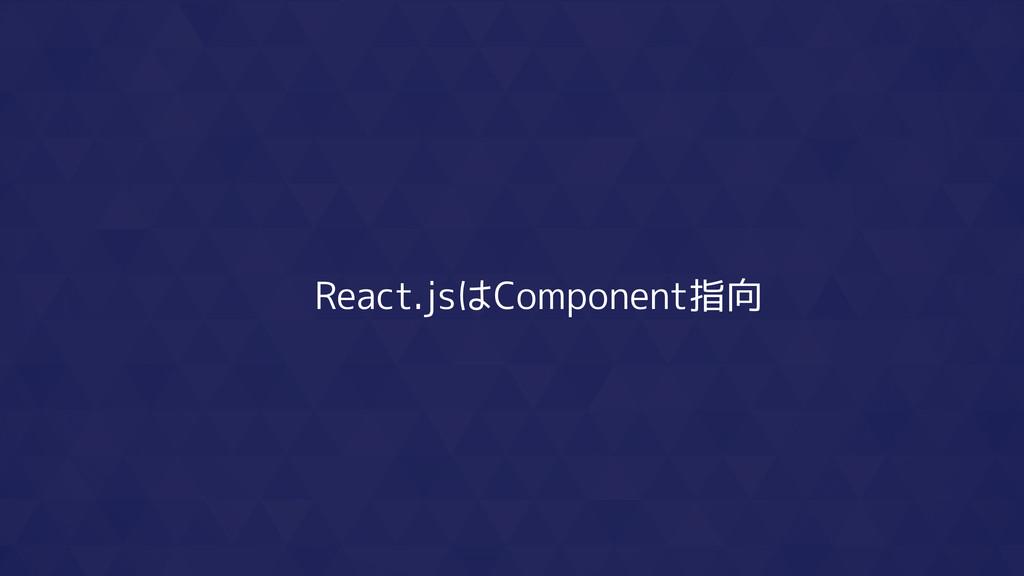 React.jsはComponent指向