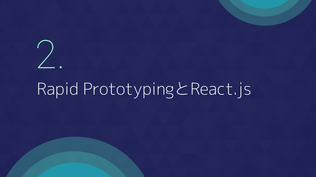 2. Rapid PrototypingとReact.js
