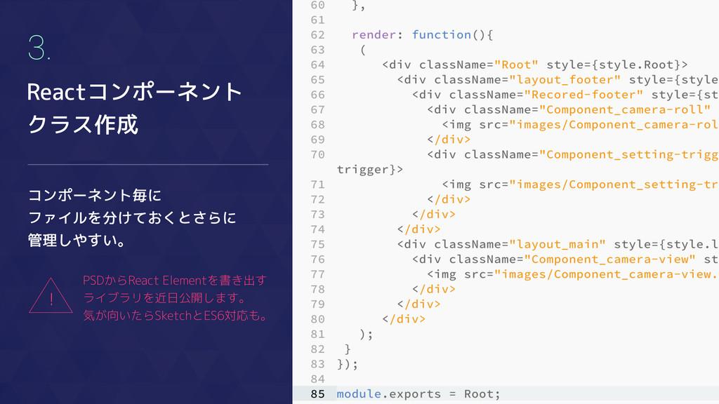 3. Reactコンポーネント クラス作成 コンポーネント毎に ファイルを分けておくとさらに ...