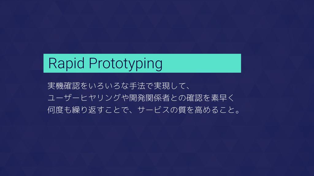 Rapid Prototyping 実機確認をいろいろな手法で実現して、 ユーザーヒヤリングや...