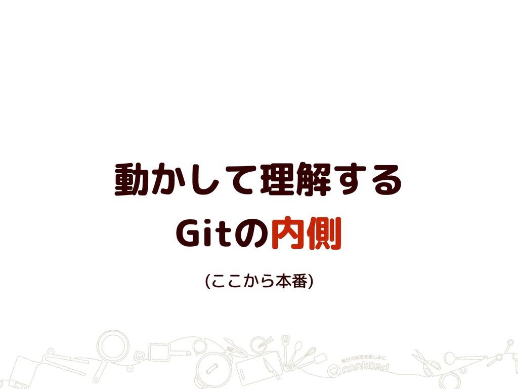 動かして理解する Gitの内側 (ここから本番)