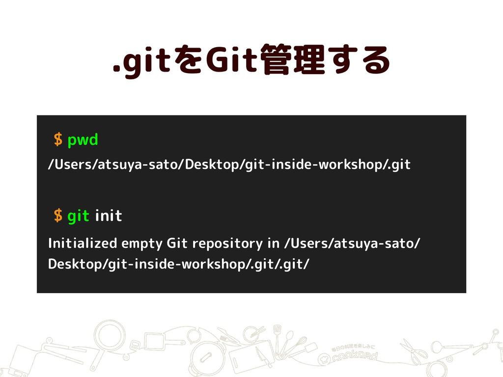.gitをGit管理する $ pwd /Users/atsuya-sato/Desktop/g...