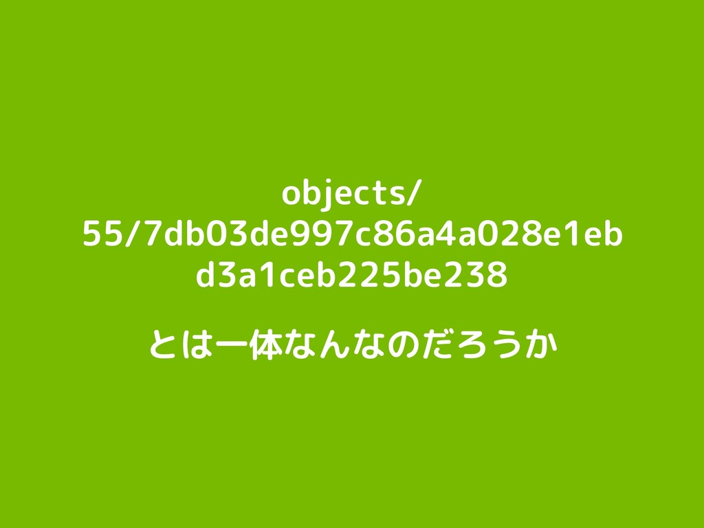 objects/ 55/7db03de997c86a4a028e1eb d3a1ceb225b...