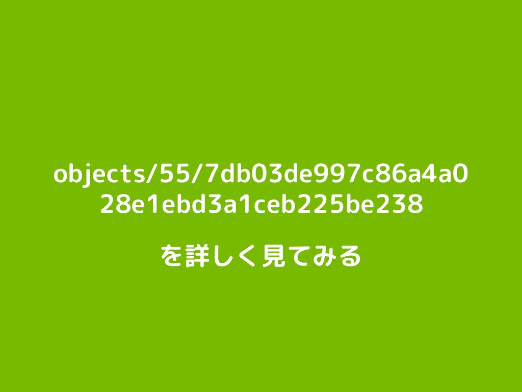 objects/55/7db03de997c86a4a0 28e1ebd3a1ceb225b...