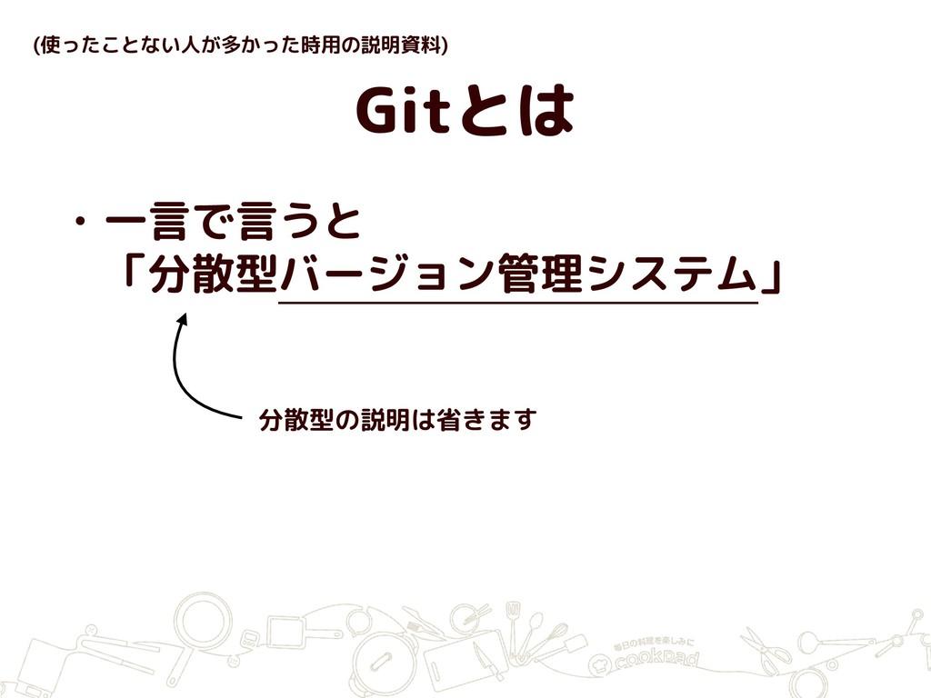 Gitとは • 一言で言うと 「分散型バージョン管理システム」 (使ったことない人が多かった...