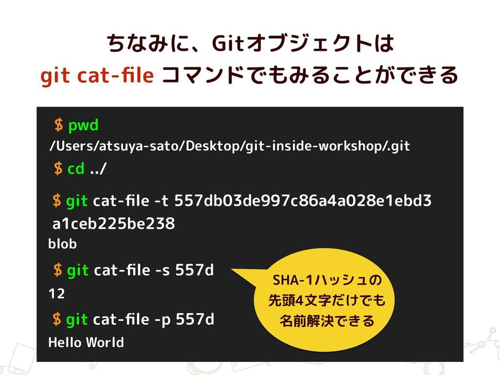 ちなみに、Gitオブジェクトは git cat-file コマンドでもみることができる $ cd...