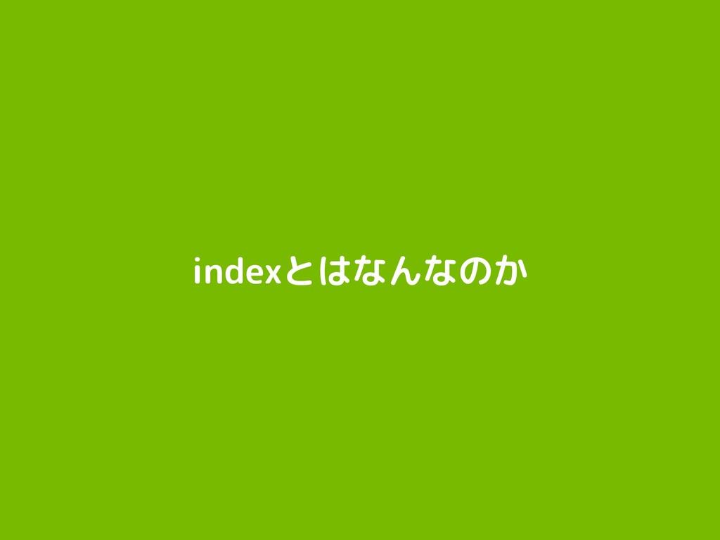 indexとはなんなのか