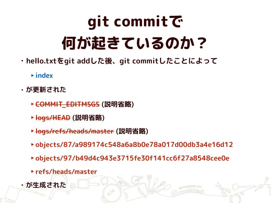 git commitで 何が起きているのか? • hello.txtをgit addした後、g...
