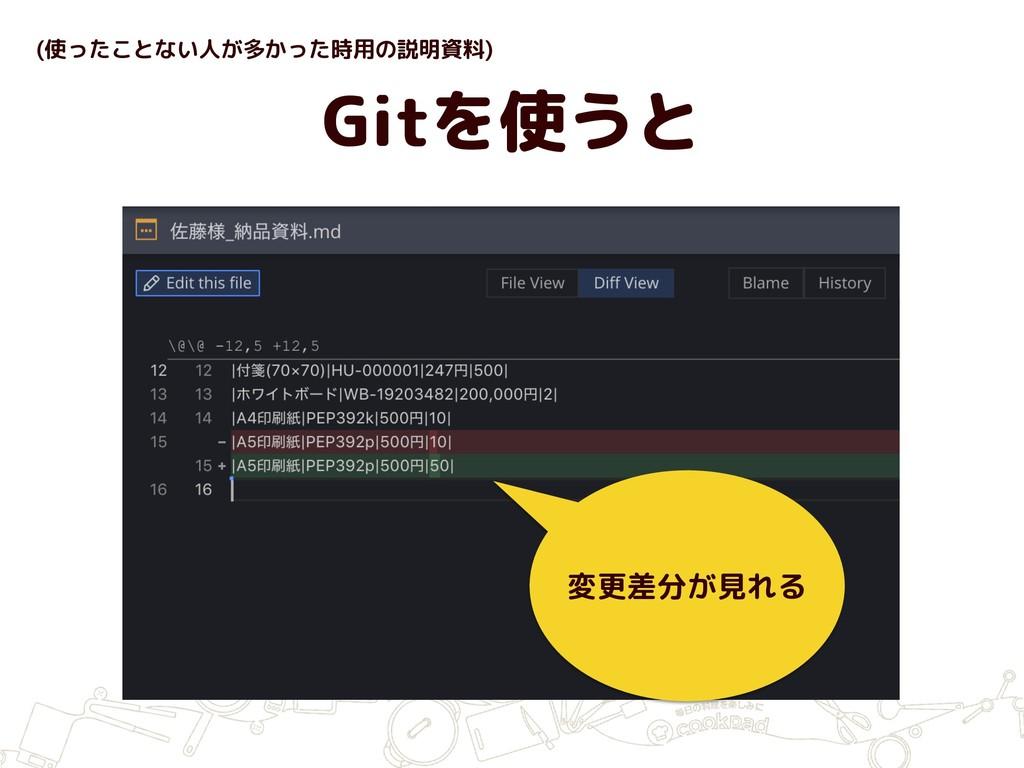 Gitを使うと (使ったことない人が多かった時用の説明資料) 変更差分が見れる
