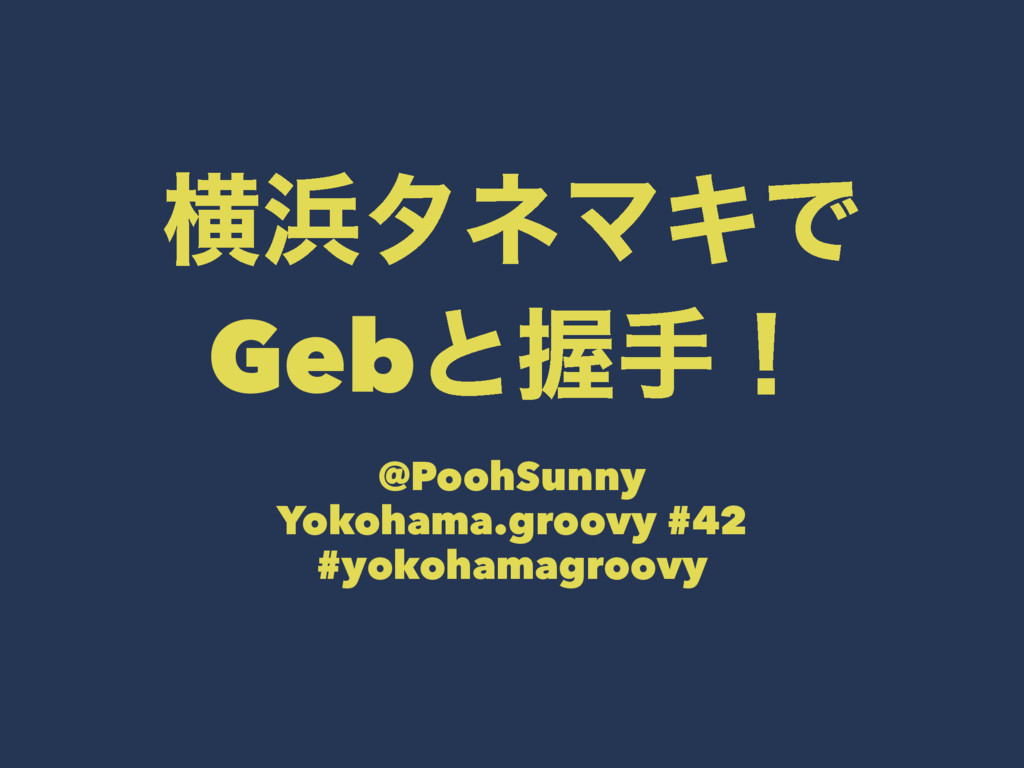 ԣλωϚΩͰ GebͱѲखʂ @PoohSunny Yokohama.groovy #42 ...