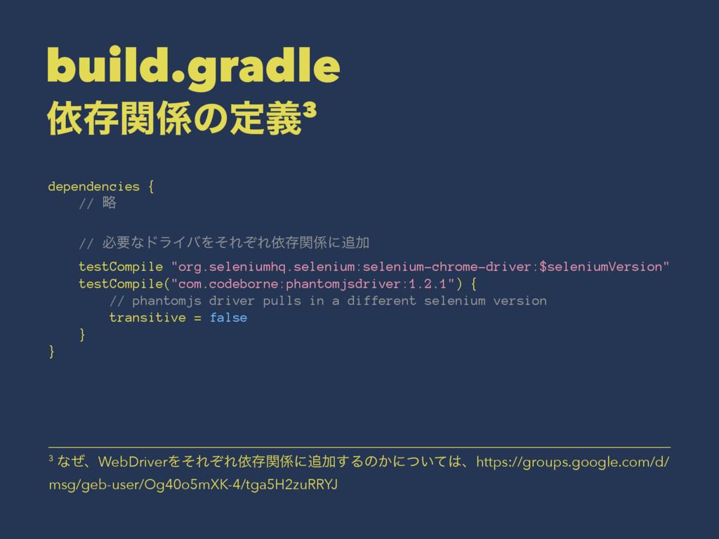 build.gradle ґଘؔͷఆٛ3 dependencies { // ུ // ඞཁ...