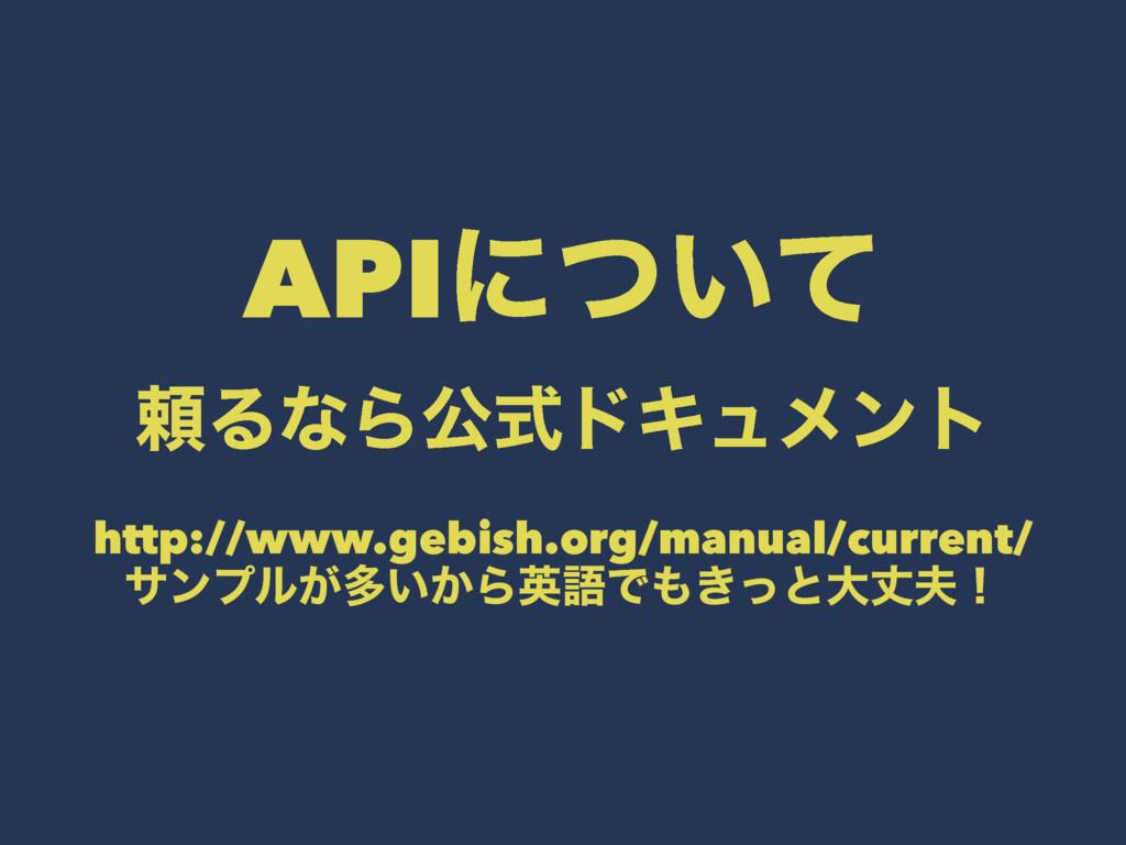 APIʹ͍ͭͯ པΔͳΒެࣜυΩϡϝϯτ http://www.gebish.org/manu...