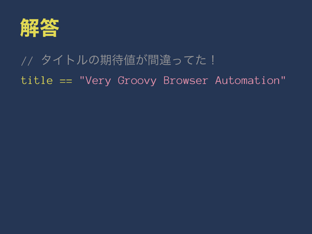 """ղ // λΠτϧͷظ͕ؒҧͬͯͨʂ title == """"Very Groovy Bro..."""