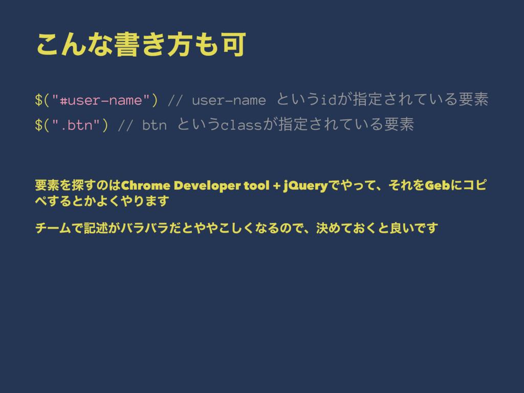 """͜Μͳॻ͖ํՄ $(""""#user-name"""") // user-name ͱ͍͏id͕ࢦఆ͞..."""