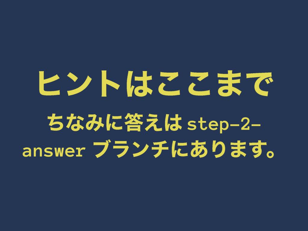 ώϯτ͜͜·Ͱ ͪͳΈʹ͑ step-2- answer ϒϥϯνʹ͋Γ·͢ɻ