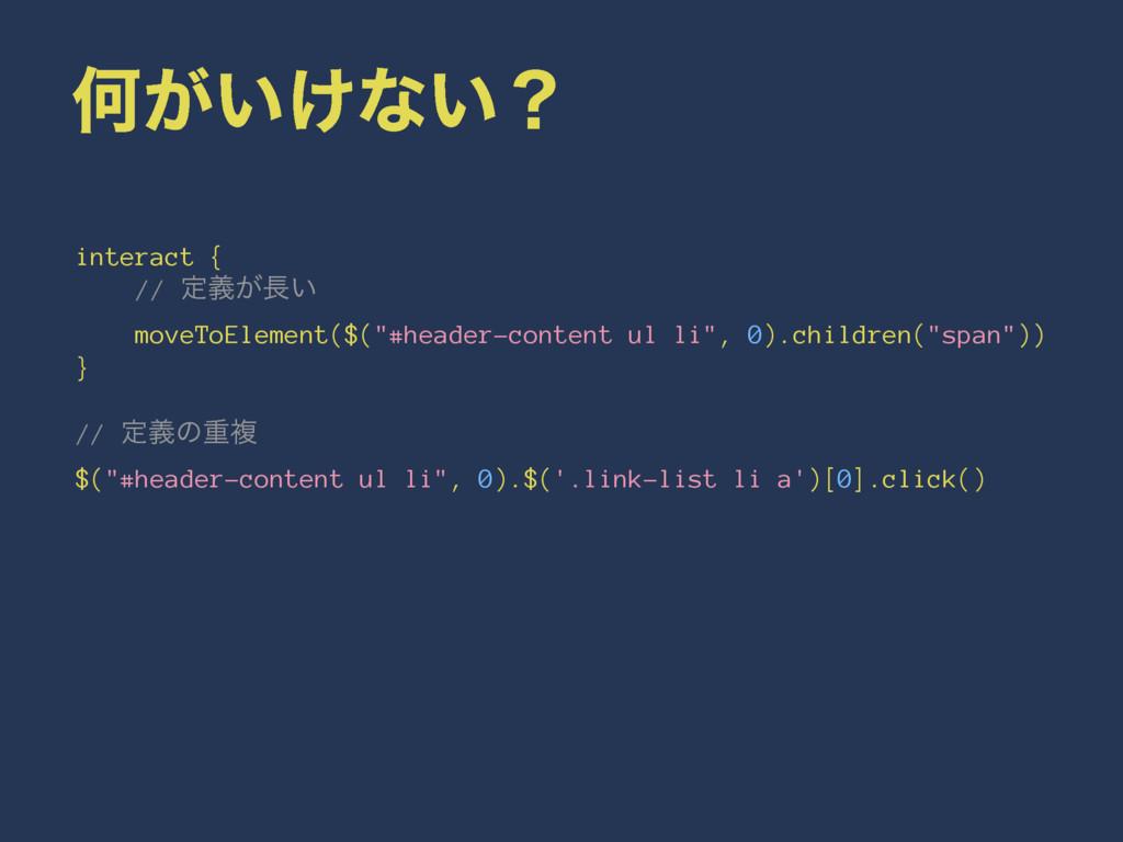 """Կ͕͍͚ͳ͍ʁ interact { // ఆ͕͍ٛ moveToElement($(""""#h..."""
