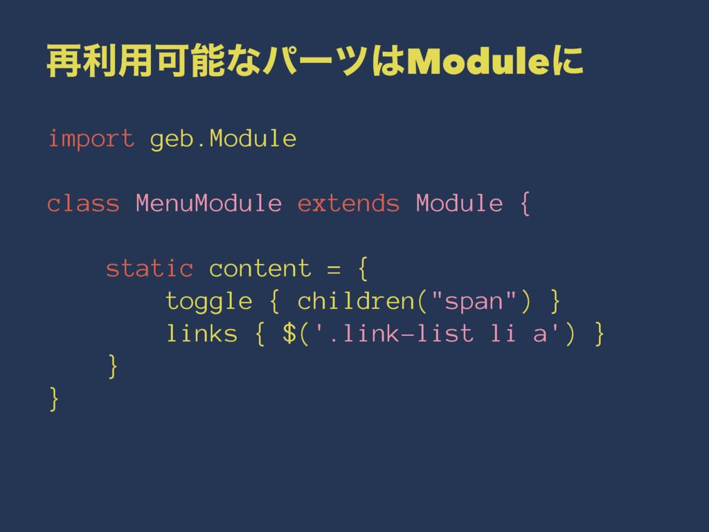 ࠶ར༻ՄͳύʔπModuleʹ import geb.Module class MenuM...