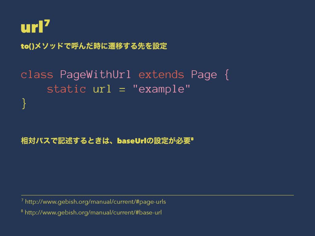 url7 to()ϝιουͰݺΜͩʹભҠ͢ΔઌΛઃఆ class PageWithUrl e...