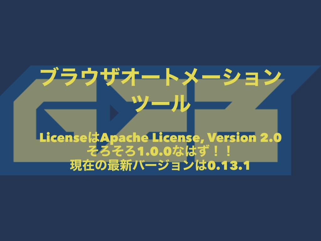 ϒϥβΦʔτϝʔγϣϯ πʔϧ LicenseApache License, Versio...