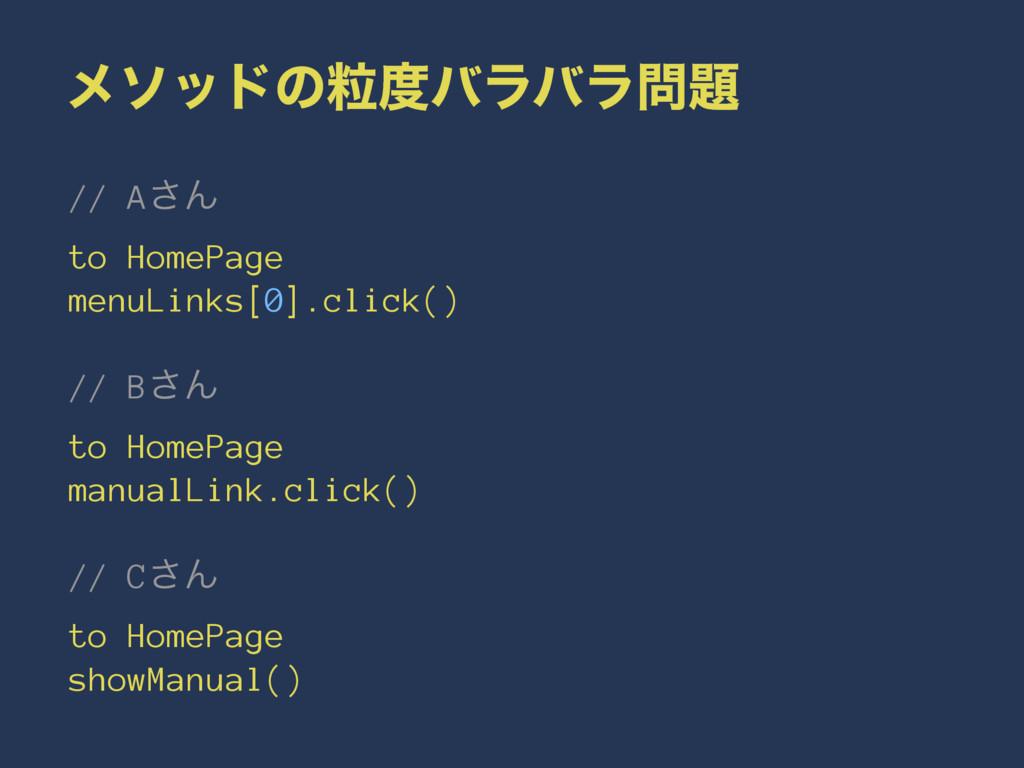 ϝιουͷཻόϥόϥ // A͞Μ to HomePage menuLinks[0].c...