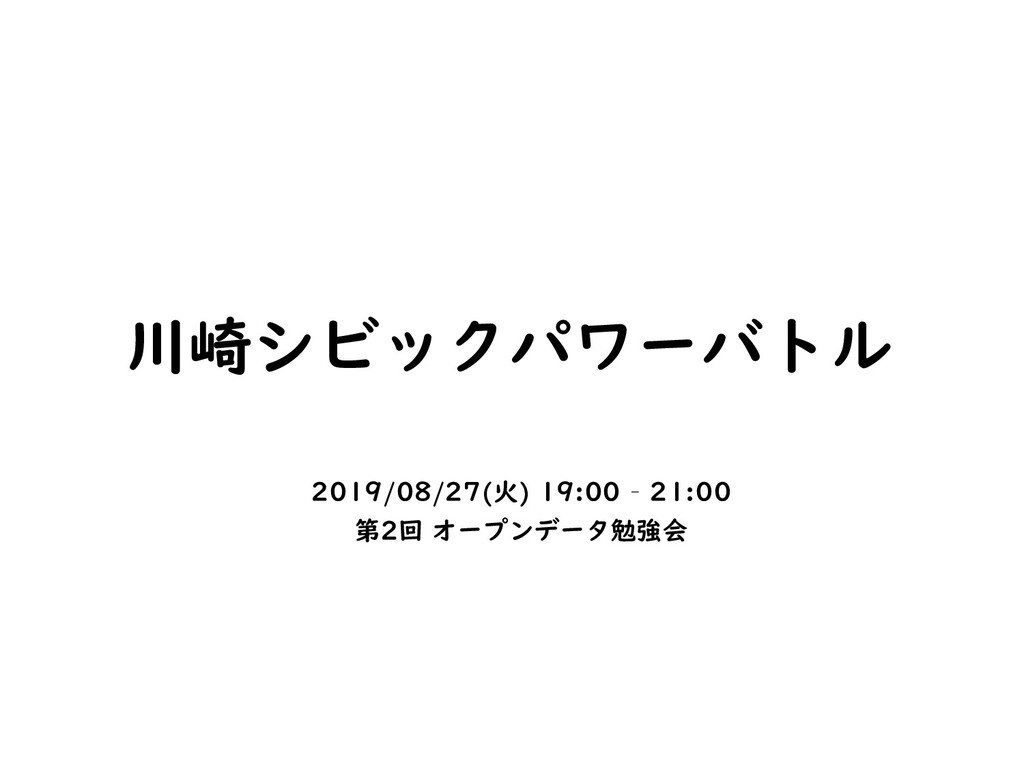 川崎シビックパワーバトル 2019/08/27(火) 19:00 – 21:00 第2回 オー...